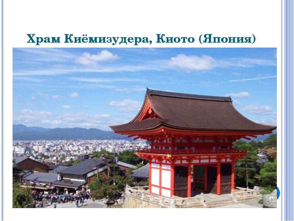 Храм Киёмизудера, Киото (Япония)