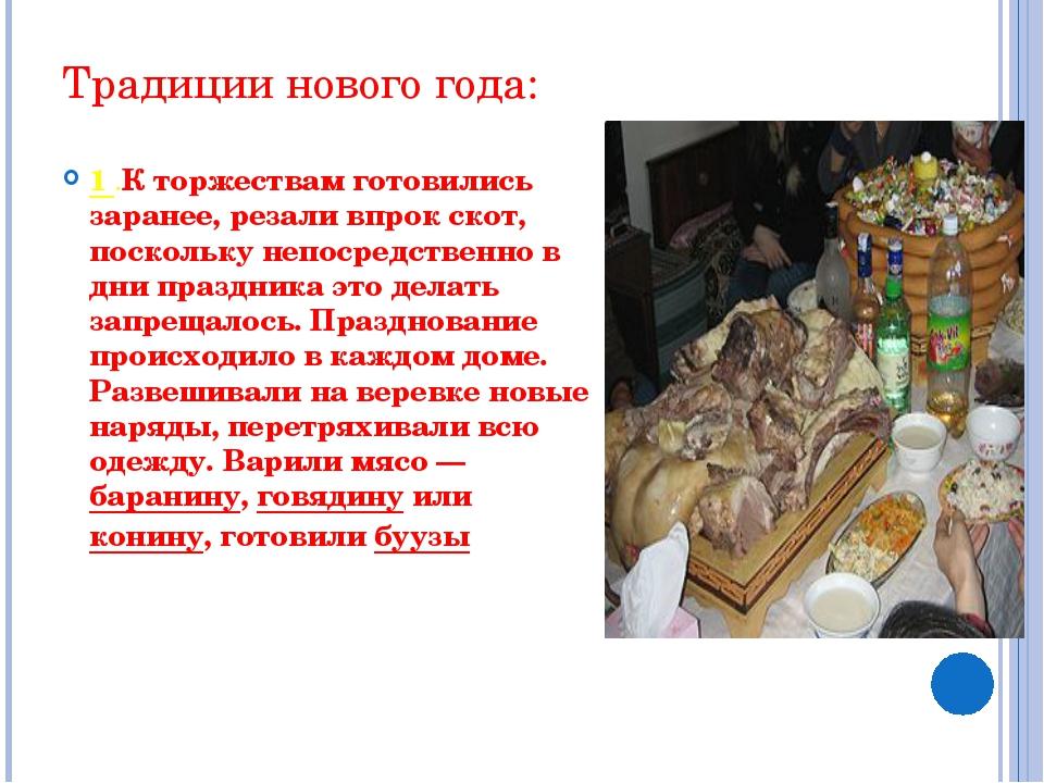 Традиции нового года: 1 .К торжествам готовились заранее, резали впрок скот,...