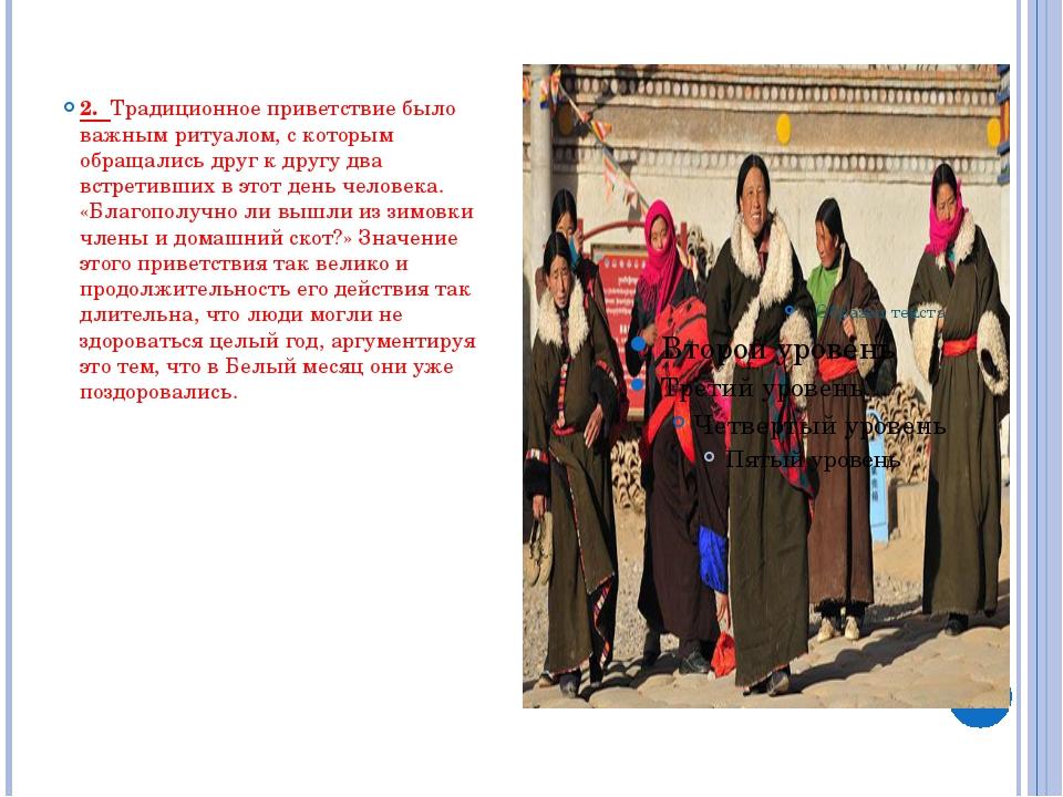 2. Традиционное приветствие было важным ритуалом, с которым обращались друг...