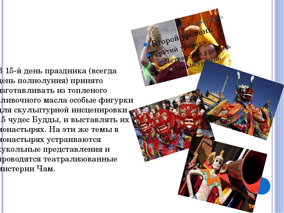В 15-й день праздника (всегда день полнолуния) принято изготавливать из топл...