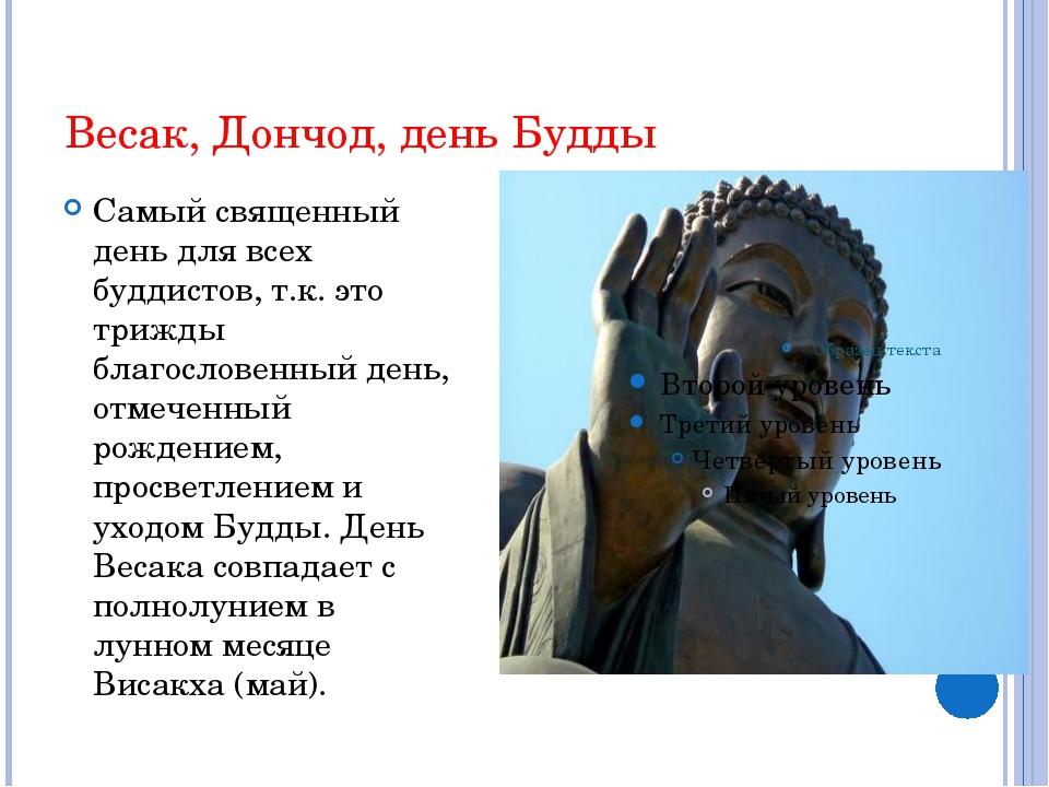 Весак, Дончод, день Будды Самый священный день для всех буддистов, т.к. это т...