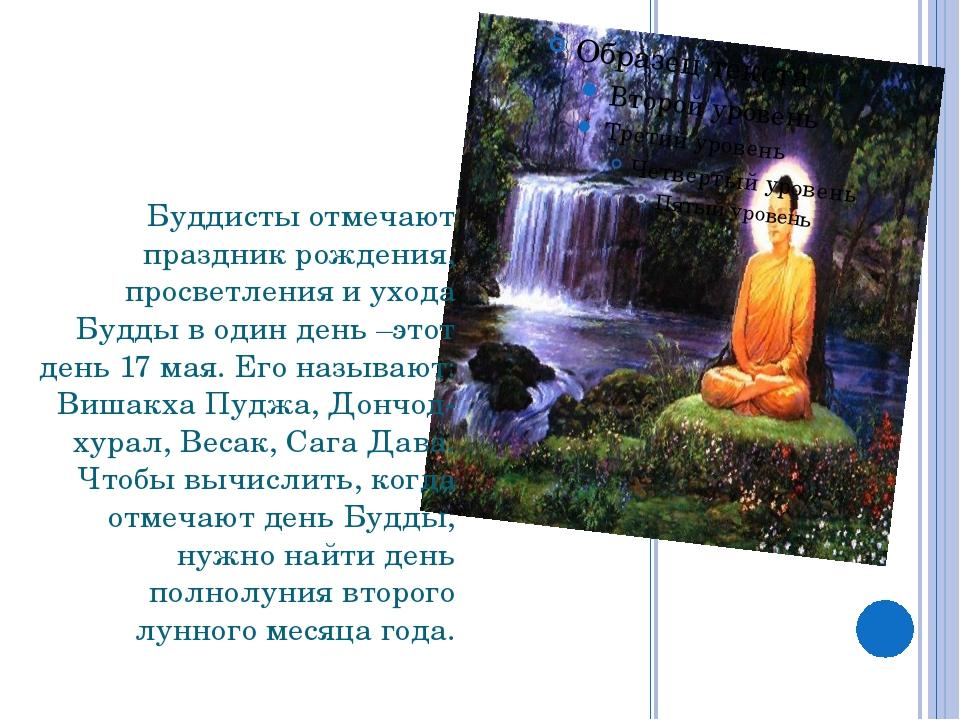 Буддисты отмечают праздник рождения, просветления и ухода Будды в один день...