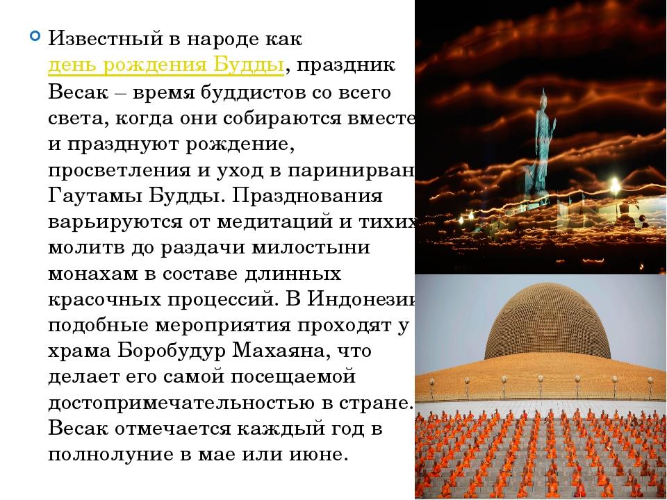 Известный в народе какдень рождения Будды, праздник Весак – время буддистов...