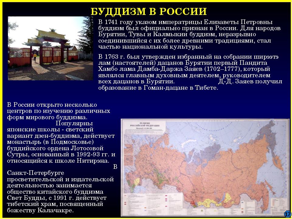 БУДДИЗМ В РОССИИ В 1741 году указом императрицы Елизаветы Петровны буддизм б...