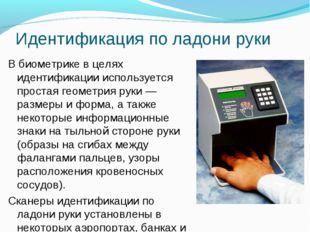 Идентификация по ладони руки В биометрике в целях идентификации используется