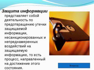 Защита информации представляет собой деятельность по предотвращению утечки за