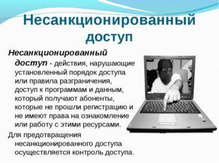 Несанкционированный доступ Несанкционированный доступ - действия, нарушающие