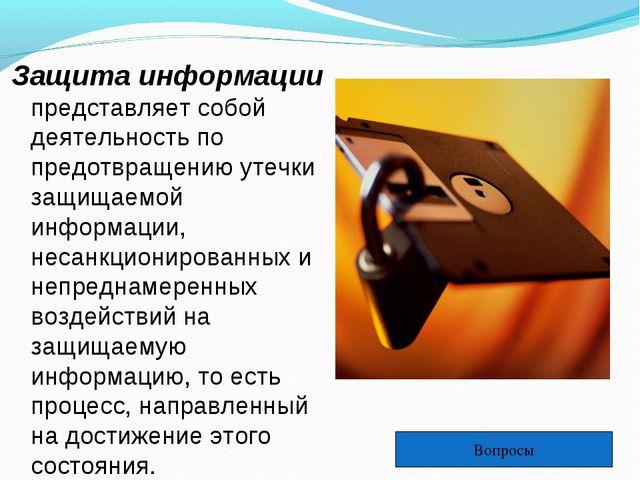 Защита информации представляет собой деятельность по предотвращению утечки за...
