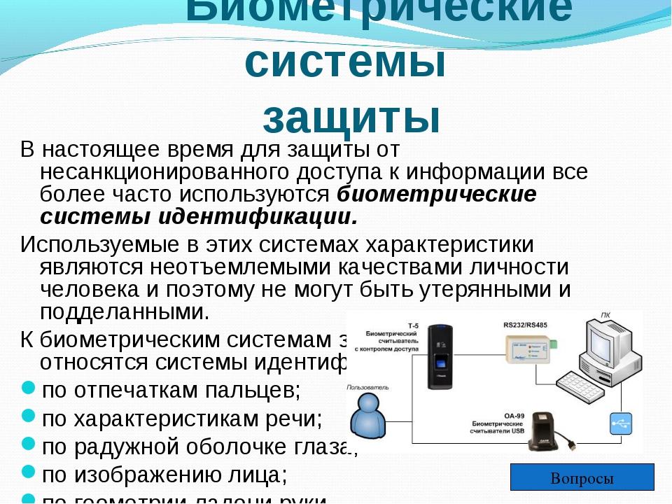 Биометрические системы защиты В настоящее время для защиты от несанкциониров...