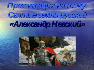Презентация на тему: Святые земли русской «Александр Невский»