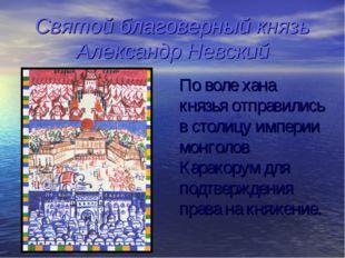 Святой благоверный князь Александр Невский По воле хана князья отправились в