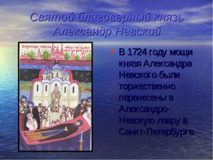 Святой благоверный князь Александр Невский В 1724 году мощи князя Александра