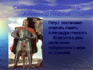 Святой благоверный князь Александр Невский Пётр I постановил отмечать память