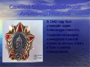 Святой благоверный князь Александр Невский В 1942 году был учреждён орден Але