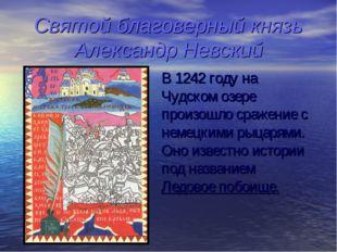 Святой благоверный князь Александр Невский В 1242 году на Чудском озере произ