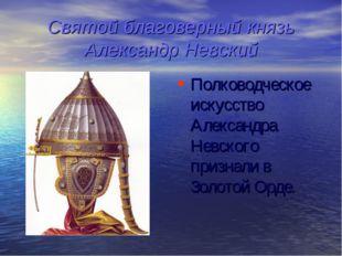 Святой благоверный князь Александр Невский Полководческое искусство Александр