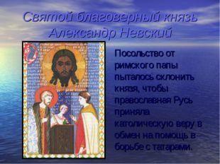 Святой благоверный князь Александр Невский Посольство от римского папы пытало