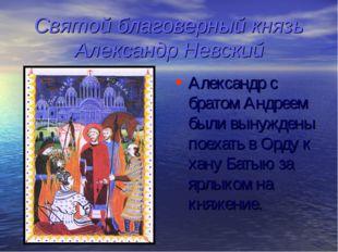 Святой благоверный князь Александр Невский Александр с братом Андреем были вы