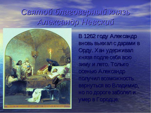 Святой благоверный князь Александр Невский В 1262 году Александр вновь выехал...