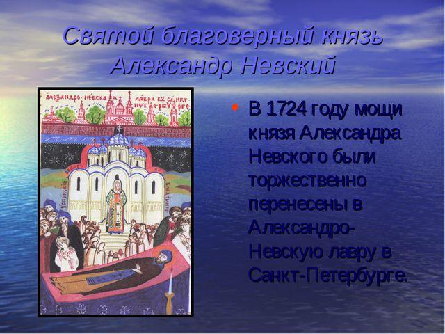 Святой благоверный князь Александр Невский В 1724 году мощи князя Александра...