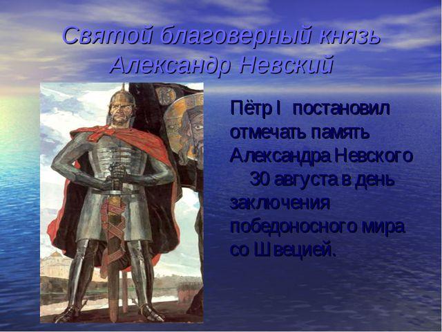 Святой благоверный князь Александр Невский Пётр I постановил отмечать память...