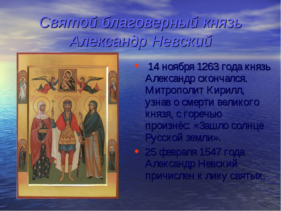 Святой благоверный князь Александр Невский 14 ноября 1263 года князь Александ...