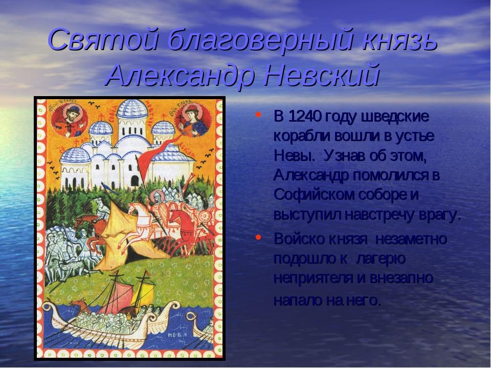 Святой благоверный князь Александр Невский В 1240 году шведские корабли вошли...