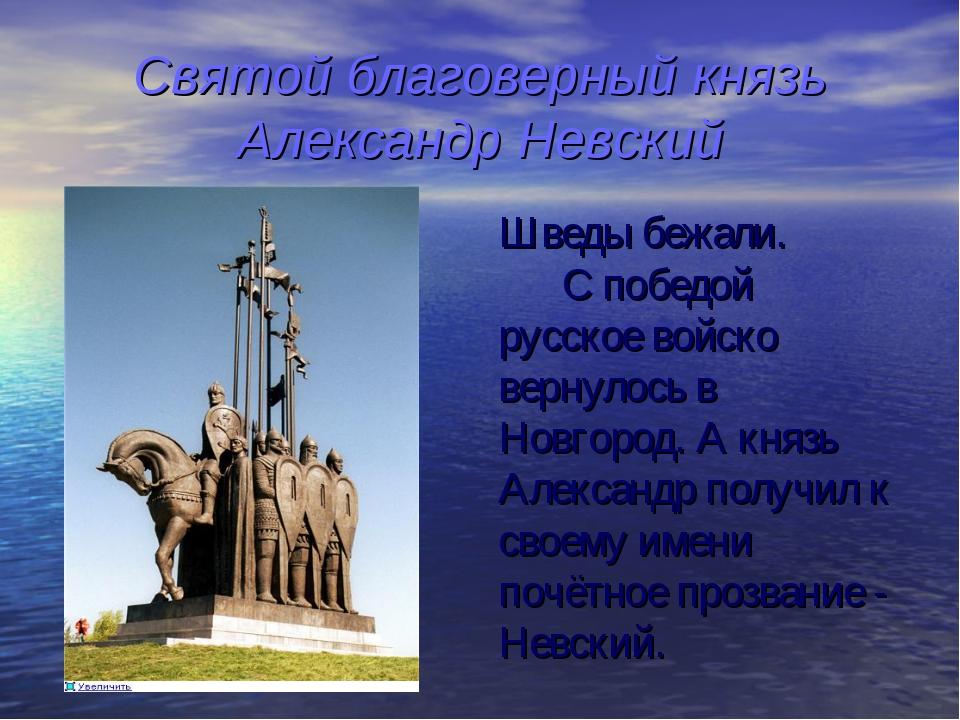 Святой благоверный князь Александр Невский Шведы бежали. С победой русское во...