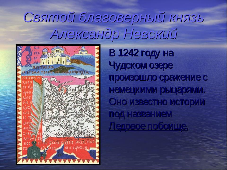 Святой благоверный князь Александр Невский В 1242 году на Чудском озере произ...