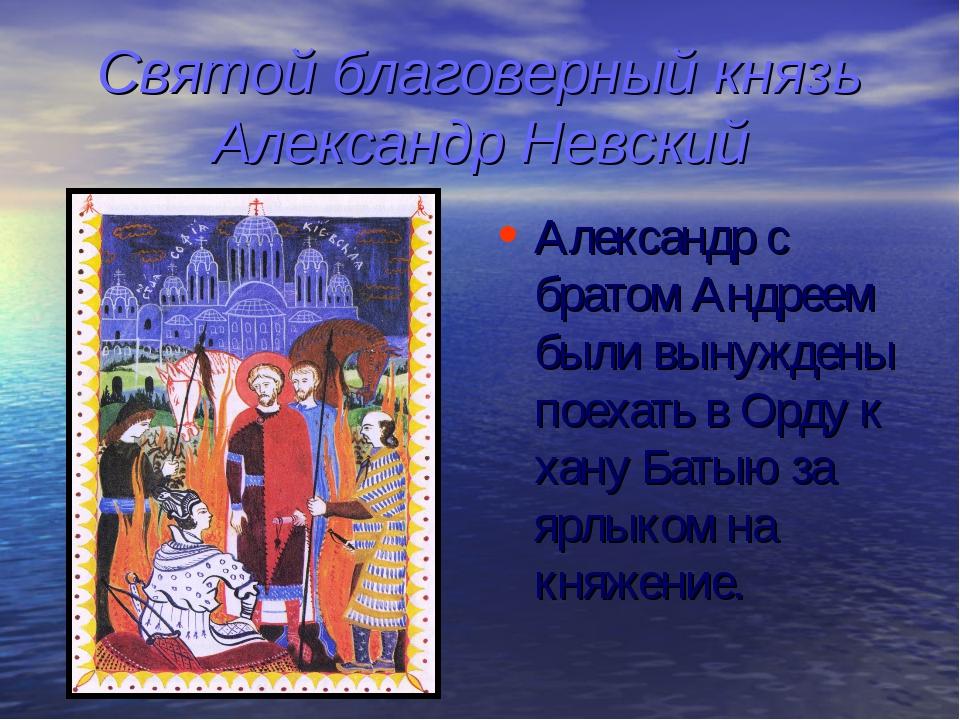 Святой благоверный князь Александр Невский Александр с братом Андреем были вы...
