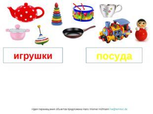 Идея перемещения объектов предложена Hans Werner Hofmann hw@lemitec.de игрушк