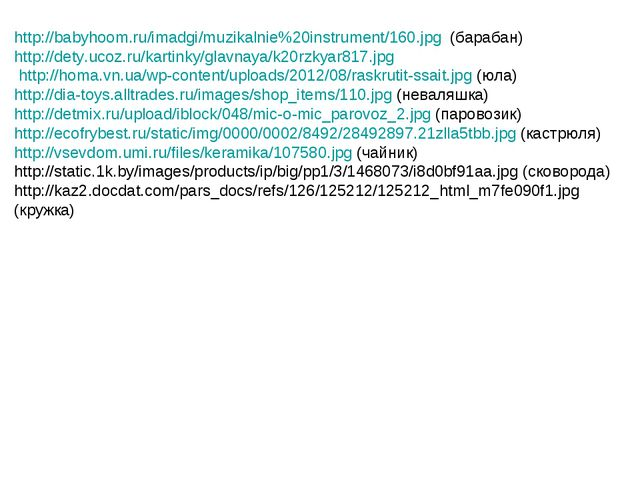 http://babyhoom.ru/imadgi/muzikalnie%20instrument/160.jpg (барабан) http://de...