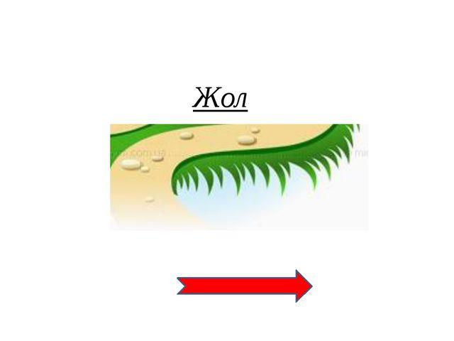 Жылдамдық формуласы: жылдамдық бірлігі: