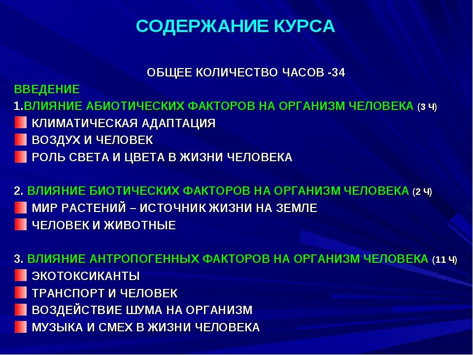 СОДЕРЖАНИЕ КУРСА ОБЩЕЕ КОЛИЧЕСТВО ЧАСОВ -34 ВВЕДЕНИЕ 1.ВЛИЯНИЕ АБИОТИЧЕСКИХ Ф...