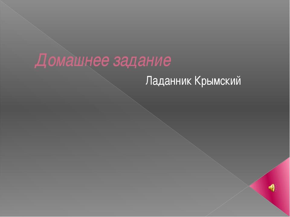 Домашнее задание Ладанник Крымский