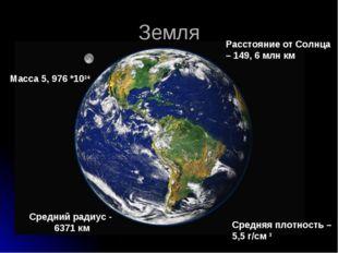 Земля Масса 5, 976 *1024 Средний радиус - 6371 км Средняя плотность – 5,5 г/с