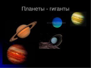 Планеты - гиганты