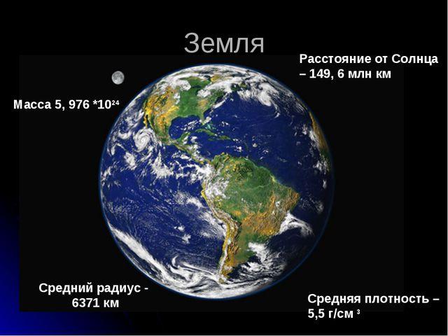 Земля Масса 5, 976 *1024 Средний радиус - 6371 км Средняя плотность – 5,5 г/с...