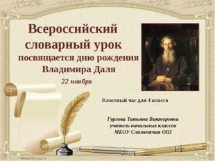 Всероссийский словарный урок посвящается дню рождения Владимира Даля 22 нояб