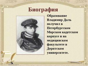Биография Образование Владимир Даль получил в Петербургском Морском кадетском