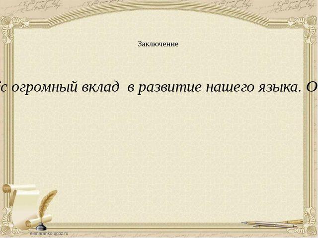 Заключение Даль- один из известных русских учёных. Он внёс огромный вклад в р...