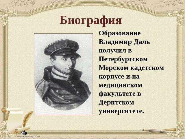 Биография Образование Владимир Даль получил в Петербургском Морском кадетском...