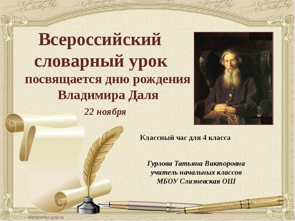 Всероссийский словарный урок посвящается дню рождения Владимира Даля 22 нояб...