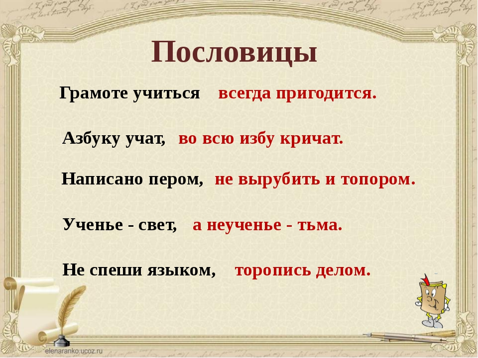 Пословицы Грамоте учиться Азбуку учат, Написано пером, Ученье - свет, Не спеш...