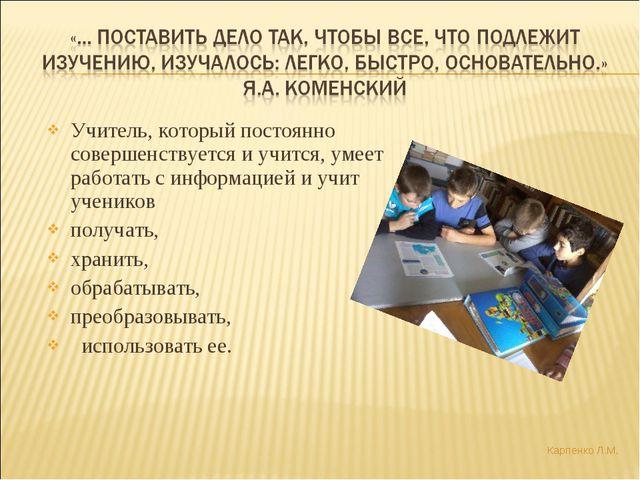 Учитель, который постоянно совершенствуется и учится, умеет работать с информ...