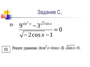 Задание C1 С1