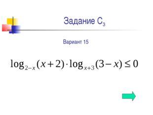 Задание C3 Вариант 15