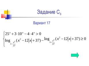 Задание C3 Вариант 17