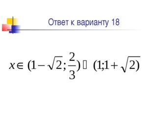 Ответ к варианту 18