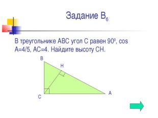 Задание В6 В треугольнике АВС угол С равен 900, cos A=4/5, АС=4. Найдите высо